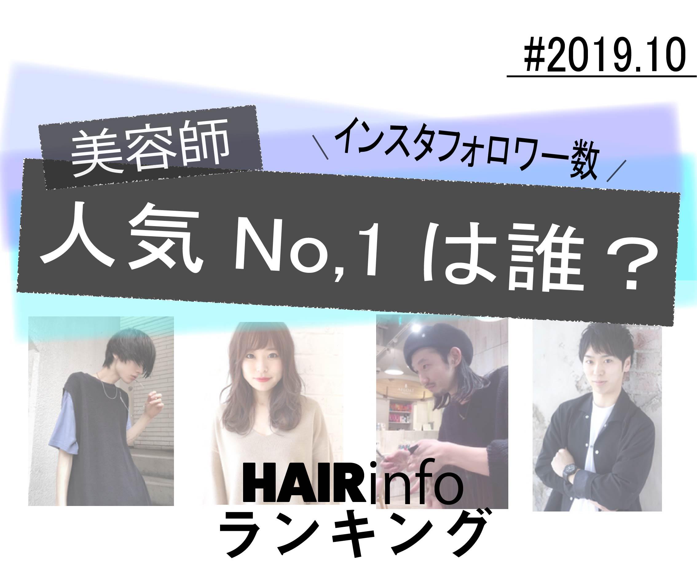 【2019年10月】インスタグラム フォロワー増加ランキング