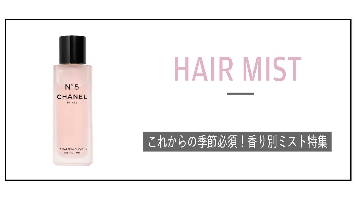 これからの季節に、香りで選ぶヘアミスト特集