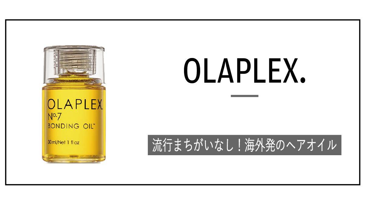 """【レビュー】世界で人気のOLAPLEX、今月発売のヘアオイル""""No.7 BONDING OIL""""を体験!♡"""