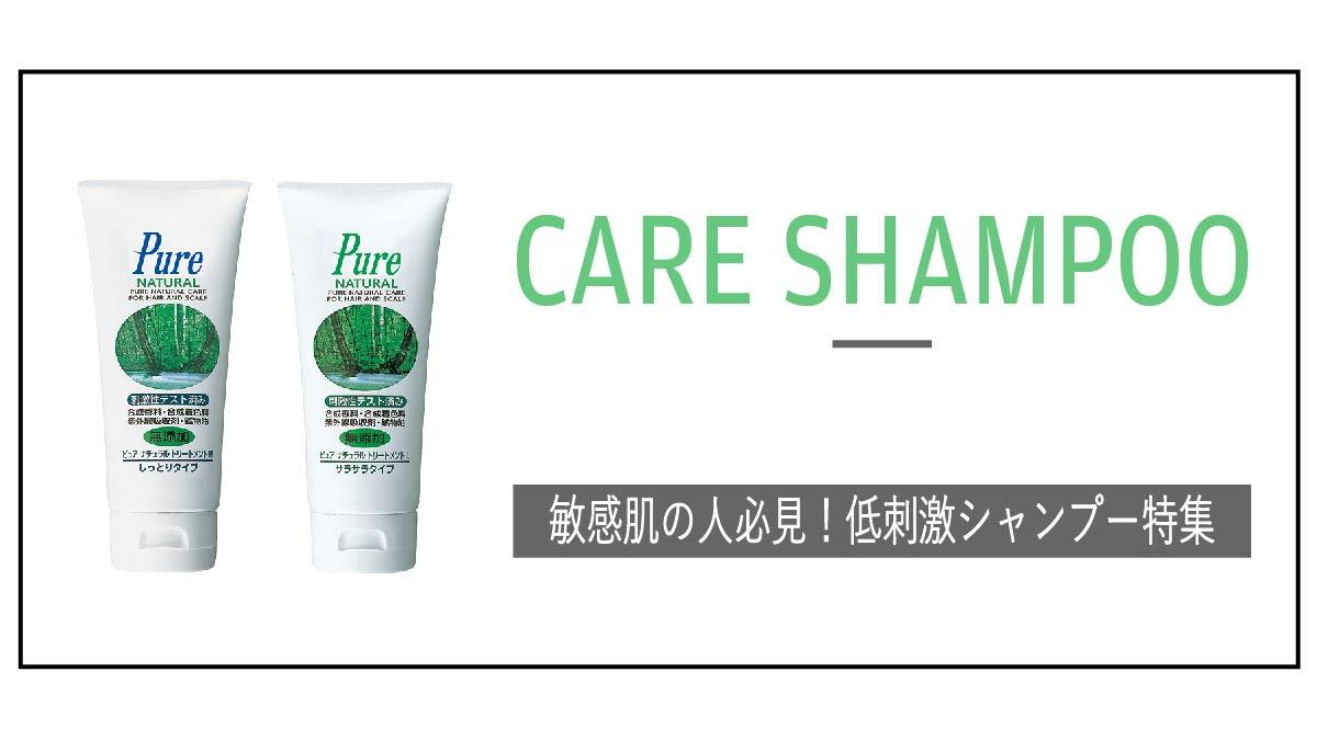 敏感肌の人必見!頭皮や髪に優しいおすすめの低刺激シャンプー10選