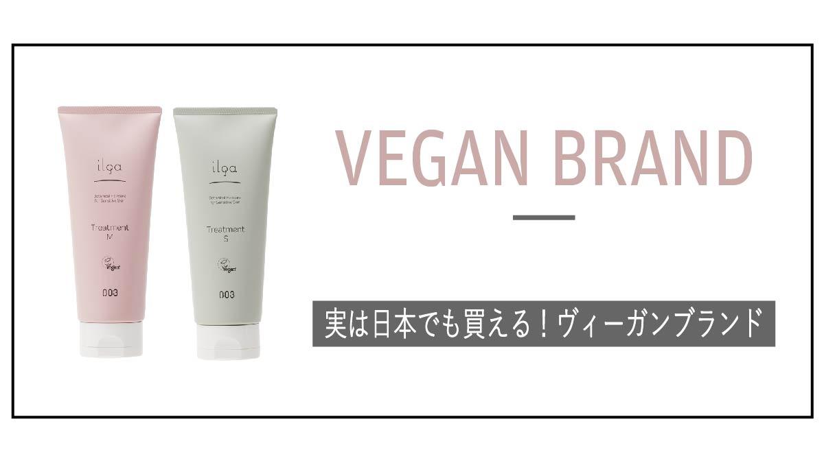 ヴィーガンシャンプー&トリートメント Vegan認証済み人気ブランド