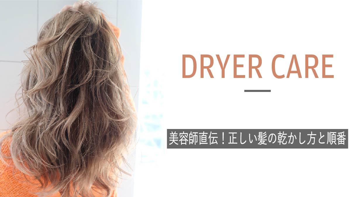 『プロ直伝!』美髪になるドライヤーの乾かし方が知りたい!ドライヤーでの乾かし方HOWTO