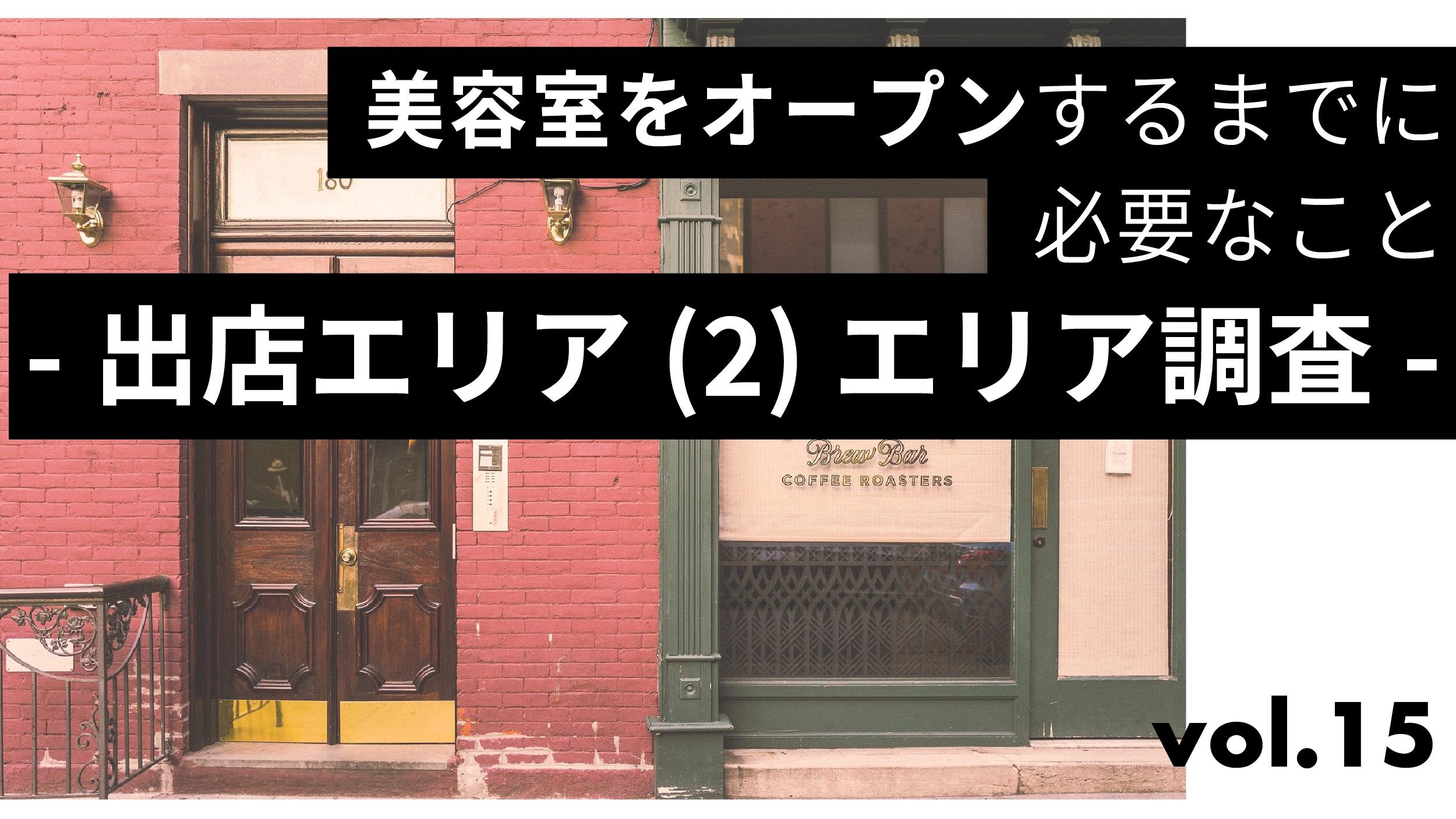 【美容室独立開業】出店エリアの選定(2) | 候補となるエリアをさらに調査する-vol.15
