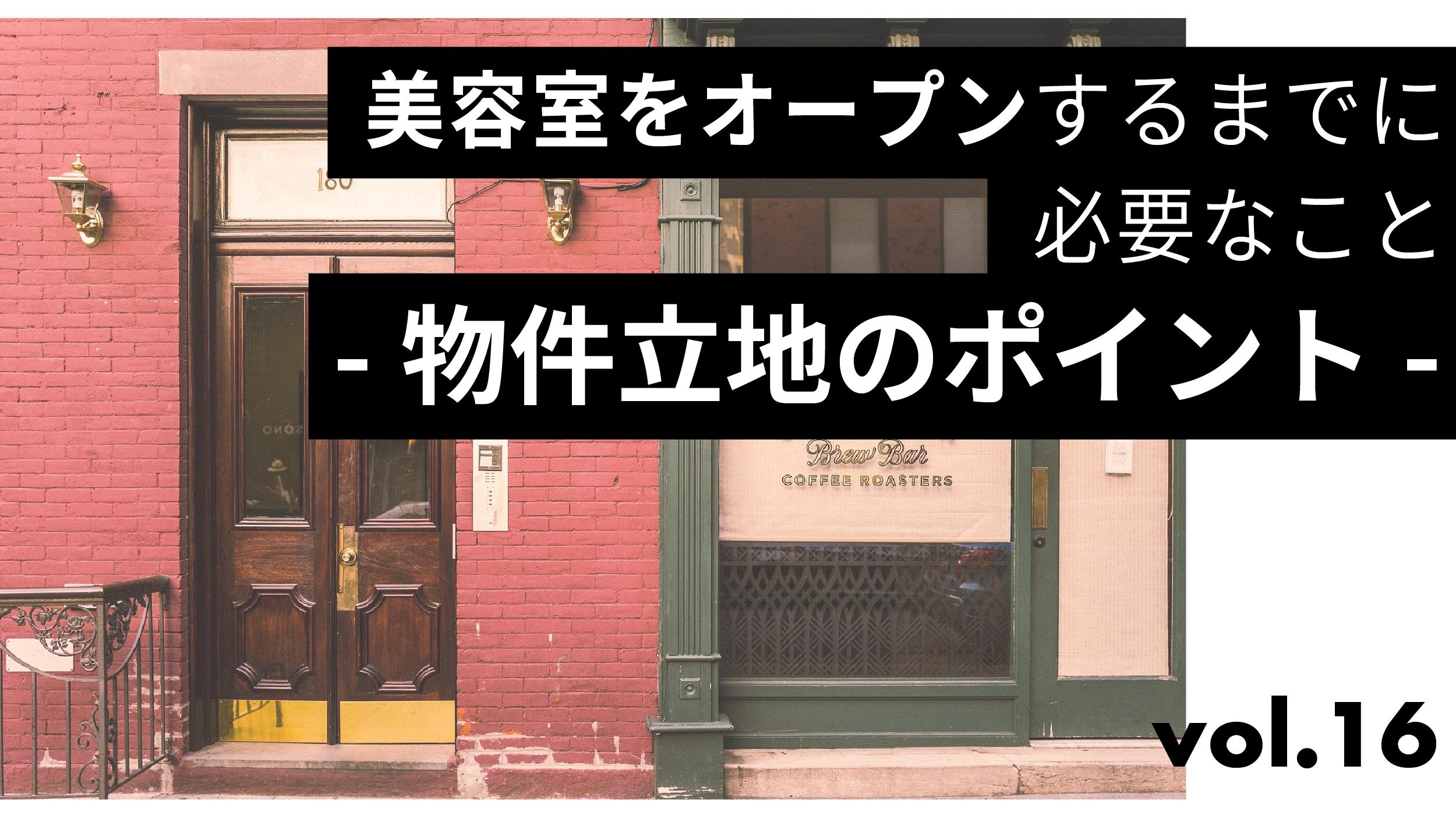 【美容室独立開業】候補物件の選定 | 物件の立地に関する3つのポイント-vol.16