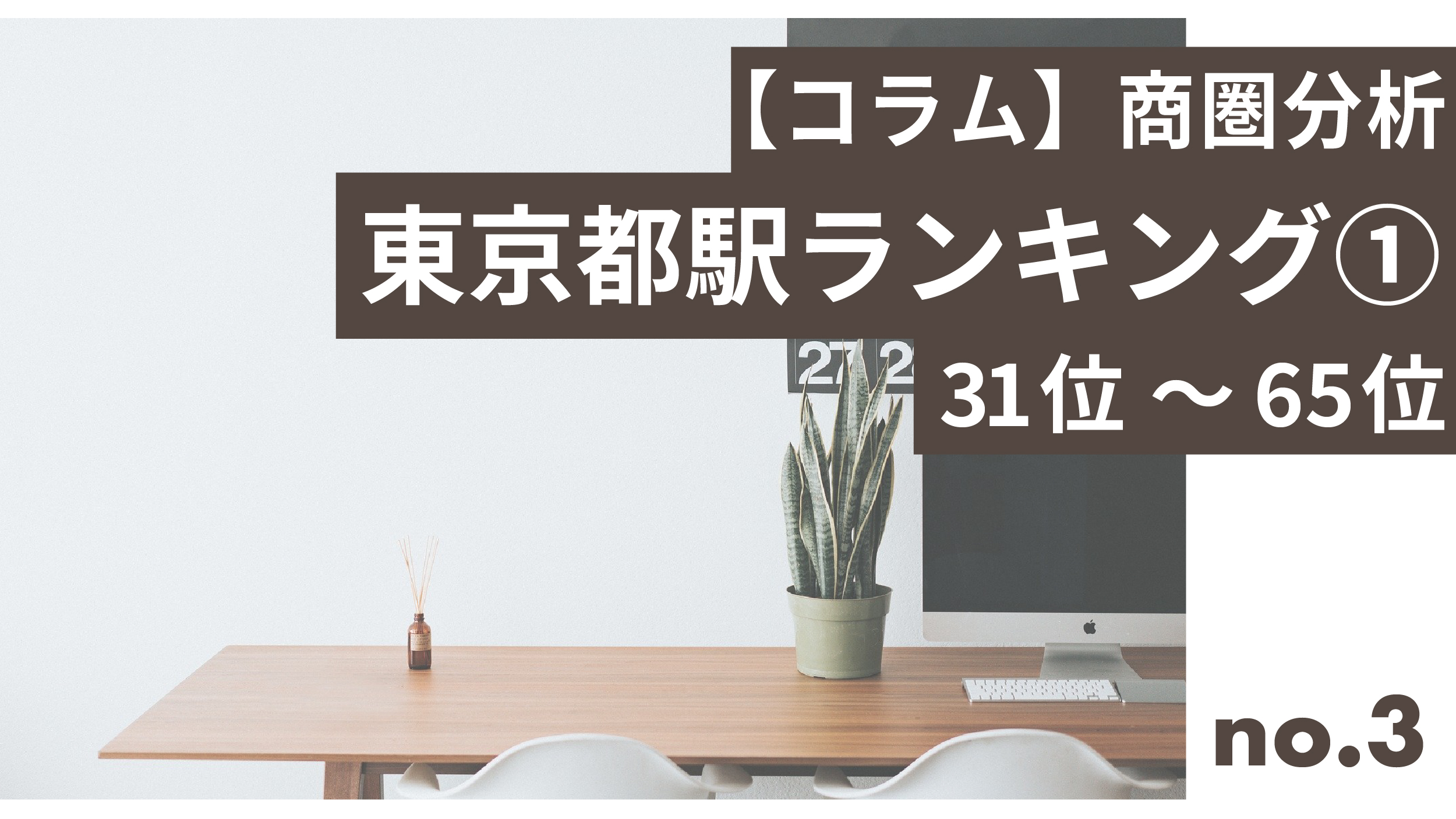 【コラム】商圏分析|東京都 駅ランキングベスト65(31位〜65位)