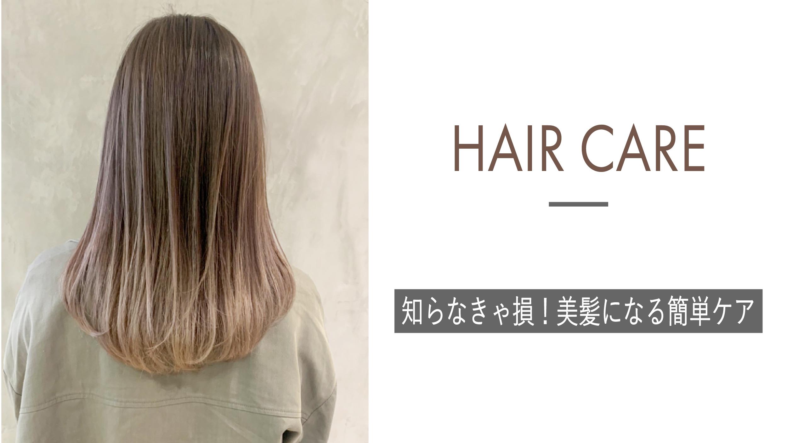 これ知らなかった!今日から始める美髪のためのヘアケア|PART10