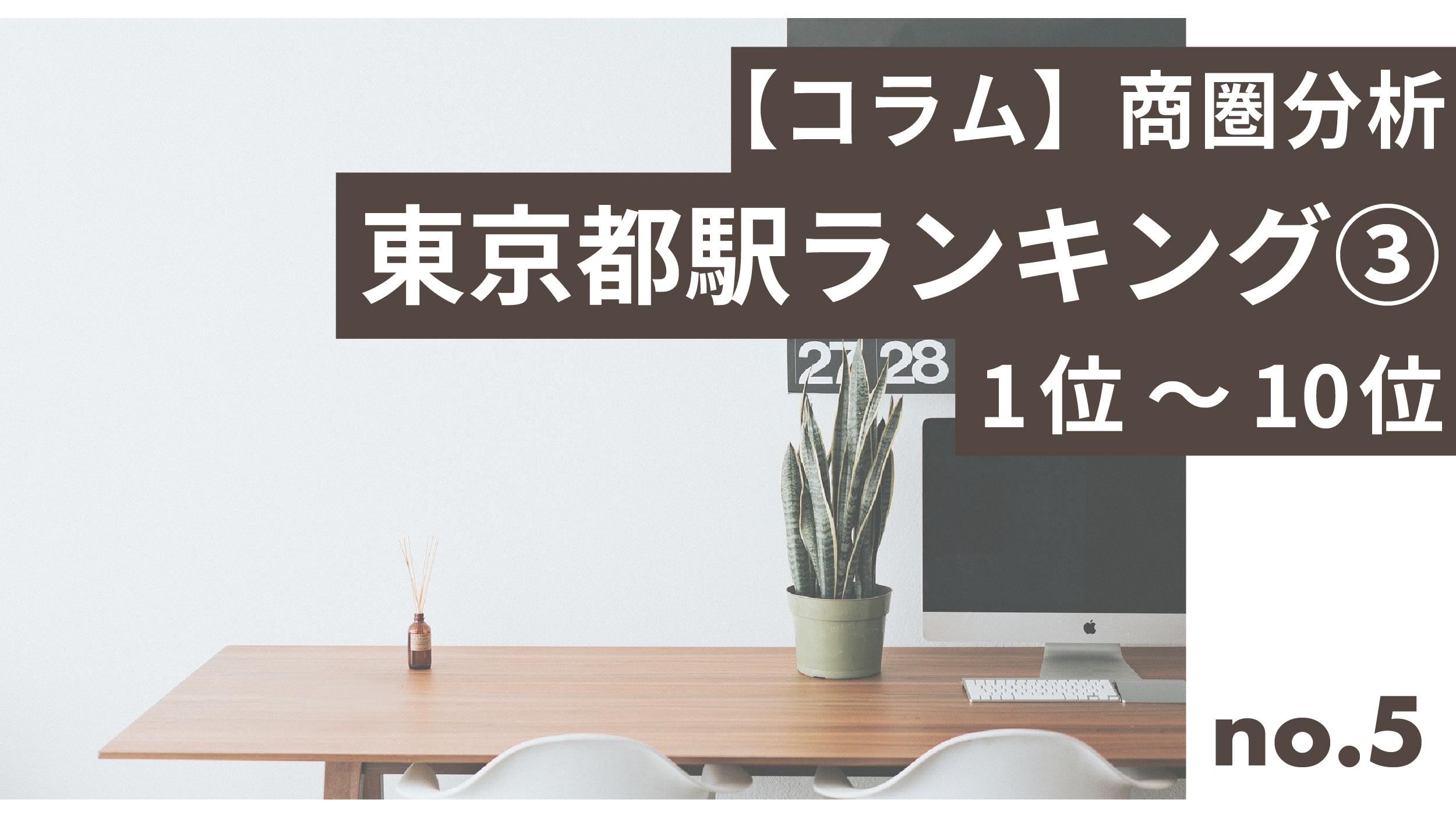 【コラム】商圏分析 東京都 駅ランキングベスト65(1位〜10位)