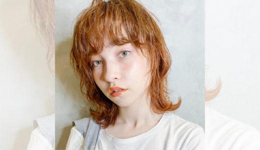 【オレンジヘアカラー】ブリーチなし?色落ちは?ヘアカタログ紹介
