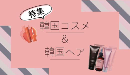 【人気】韓国コスメや韓国ヘアの美容特集!