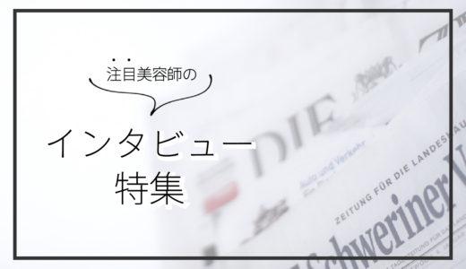 【インスタグラム】注目美容師のインタビュー特集