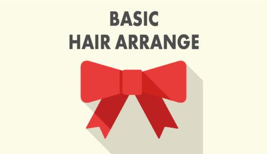STEP10|これ知らなかった!今日から始める美髪のためのヘアケア