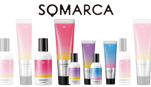 「SOMARCA(ソマルカ)」の使い方を詳しく解説|注意点はある?