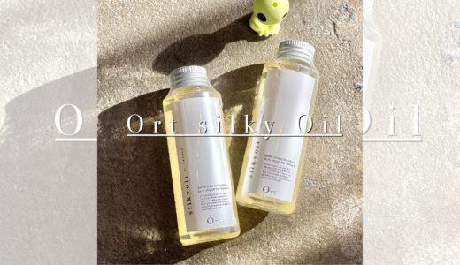 【ヘアにもボディにも◎】Ort silky Oil(オルト シルキーオイル)が話題!